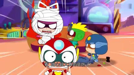 开心超人:开心超人来救甜心超人了,结果他把甜心踩在了脚下!博士日记说的每件事都真正的发生了,甜心超人真的受伤了!