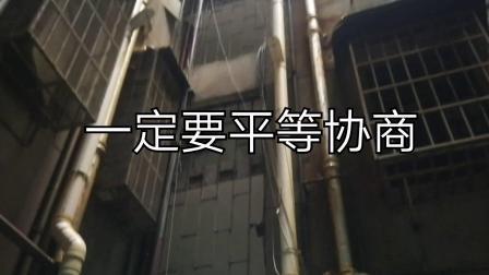 旧楼加装电梯一定要公开透明、民主