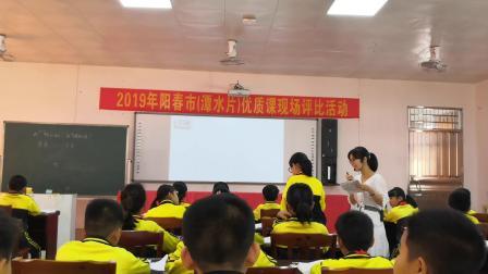 2019 2020学年第一学期五年级语文科《精彩极了和糟糕透了》阳春市民族希望学校谭肖杏教师