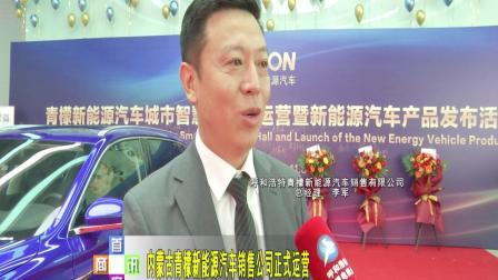 【首府商讯】内蒙古青檬新能源汽车销售公司正式运营