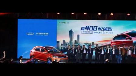 奇瑞新能源汽车高端的配置、卓越的动力引人注目,售价亲民