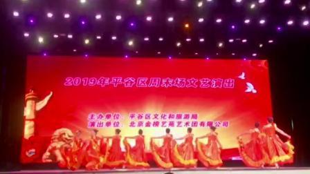 开场舞:爱在一起  (北京丰台阳光艺术团)  平谷影剧院