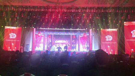 郑银中牟村镇银行十周年演唱会《朝阳沟》