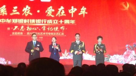 郑银中牟村镇银行十周年演唱会之十年