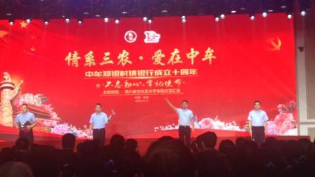 郑银中牟村镇银行十周年演唱会《三句半》