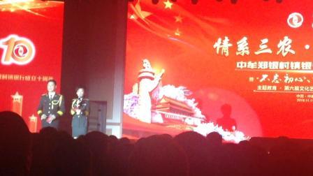 郑银中牟村镇银行十周年演唱会《打工归来》