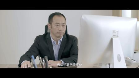 云南招聘网宣传片(最新版2019)11.11