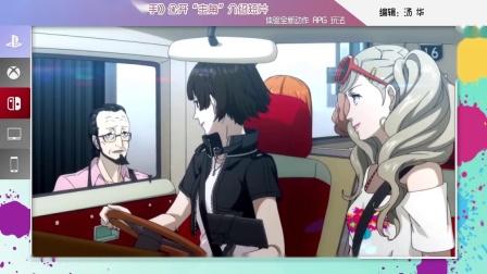 """《女神异闻录 5 乱战:魅影攻手》公开""""主角""""介绍短片"""