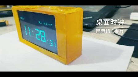 手工制作-废旧手机改电子桌面时钟