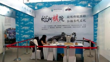 2019全国智力运动博览会(衢州)