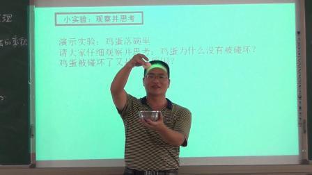 2019-2020学年第一学期高一级物理《动量与动量定理》阳春市第三中学邓建东