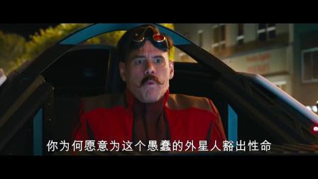 《索尼克》真人电影中文预告