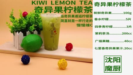 奶茶店新星品牌纷纷开发奶茶新品奇异果柠檬茶