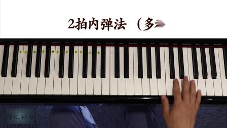 钢琴左手 超多种弹法