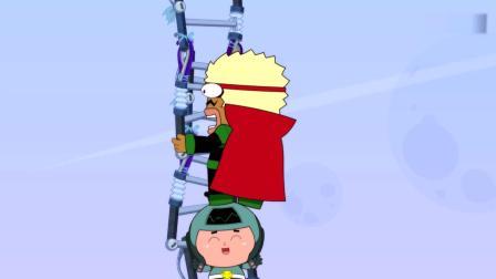 开心超人:司令说飞船的机长全都很忙,原来机长在陪司令打麻将!大大怪想把天梯搭到灰心星球,他和小小怪就能回去了!