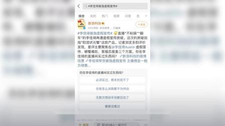 李佳琦直播被指虚假宣传店家客服与李佳琦直播口径相悖 看网友如何说