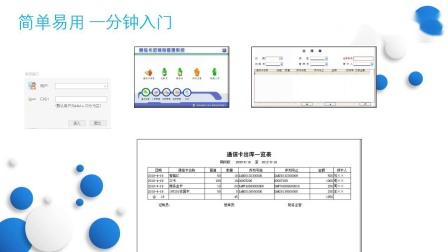 通信卡进销存管理系统 :非常好用的信息管理软件