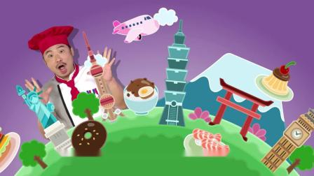 做菜ABC【水果冰棒 fruit popsicle(s)】S   第一季 《官方HD完整版》一边学做菜一边学英文