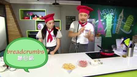 做菜ABC【肉丸子 meatball(s)】S   第一季 《官方HD完整版》一边学做菜一边学英文