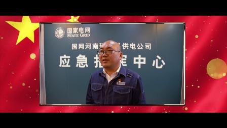 国网延津县供电公司《祝福祖国 告白企业》