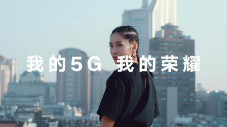 我的5G,我的荣耀@胤儿 #荣耀V30#