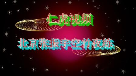 北京张振宇空竹夜练