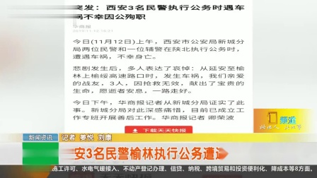 西安3名民警赴陕北执行公务期间遇车祸殉职,其中一人仅25岁