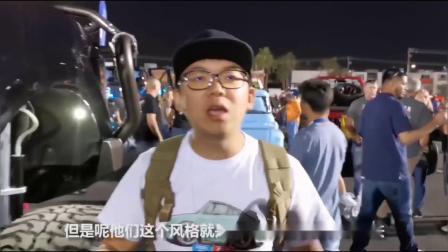 2019SEMA撤展现场 汽车之家Vlog 59
