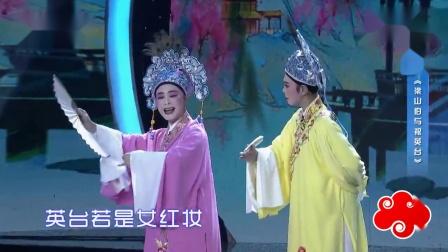 越剧《梁山伯与祝英台》表演:叶素红翁学英