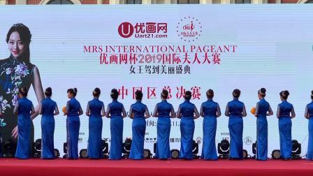 囯际夫人大赛中囯区总决赛之三19.11.10
