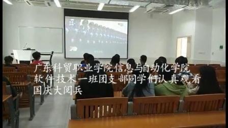 广东科贸职业学院信息与自动化学院19软件1班