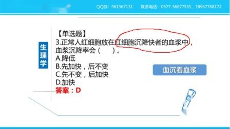 2019年浙江温州鹿城区医疗招聘报考指南及医基备考指导