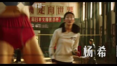 电影《中国女排》新预告