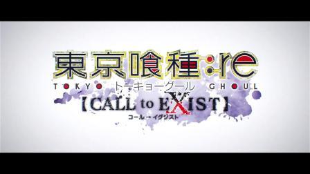 【游民星空】《东京喰种》最新宣传短片