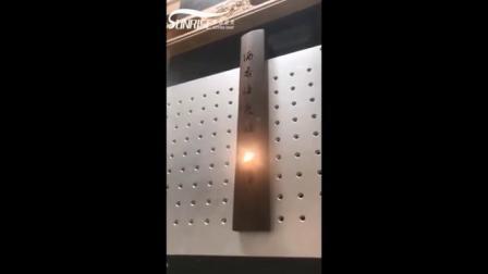 木板材激光打标样品展示