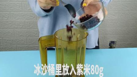 奶茶教程水果茶配方紫米波波茶