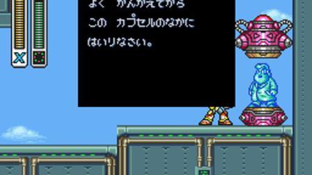 SFC版《洛克人X3》禁用E罐一命通关