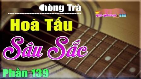 Nhạc Dành Cho Quán Cafe Phòng Trà - Bolero Thư Giãn Phần -越南合奏曲