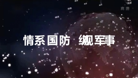 CCTV付费电视国防军事频道ID高清版