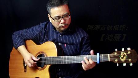【鸿雁】阿涛吉他指弹(有谱有教学视频)