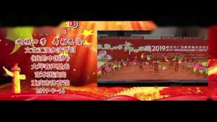 肖萍舞蹈:我们的中国梦(渝中区比赛)