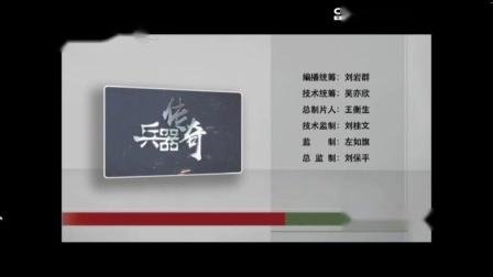 CCTV兵器科技频道ID[2019.8.1至今,无配音]