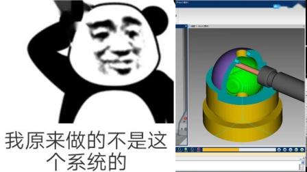 Mastercam多轴编程学习指南之机床操作