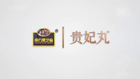 南方黑芝麻贵妃丸卫视广告片
