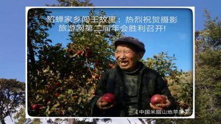 中国摄影旅游网第二届年会在云南建水举行-2019-11-15