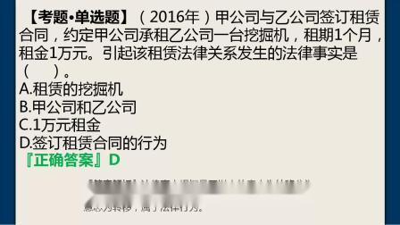 成都温江初级会计培训经济法第一章课件