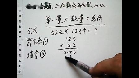 四年级数学上册期中复习:三位数乘两位数,优司芙品数学