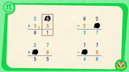 第十一讲加减法竖式谜