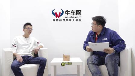 2019CAS改装展牛网专访:上海蓝申汽车配件制造有限公司  邢含玉