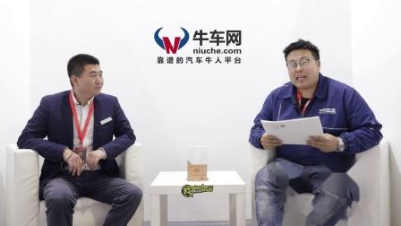 2019CAS改装展牛网专访:广州市德咔迪汽车配件有限公司  张春平